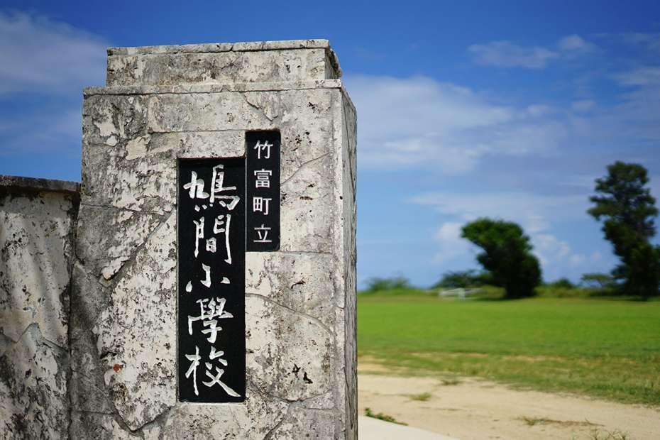 2019年 石垣島 鳩間島 初上陸 八重山諸島 竹富町立鳩間小中学校