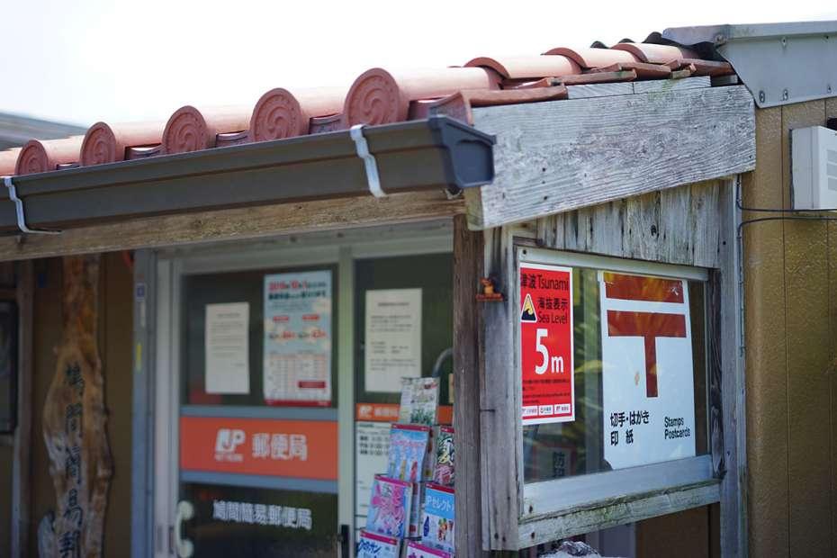 2019年 石垣島 鳩間島 初上陸 八重山諸島 鳩間簡易郵便局