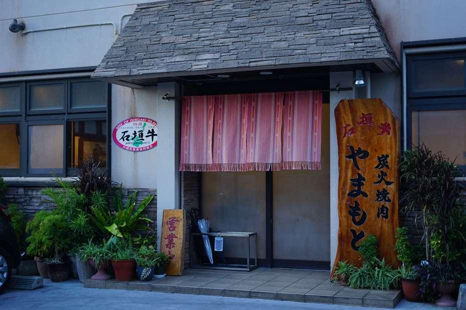 2019年 石垣島 八重山諸島 焼肉やまもと 離島ターミナル ユーグレナモール