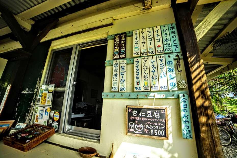 2019年 石垣島 日本一 美しいビーチ 最南端 波照間島 パーラーみんぴか