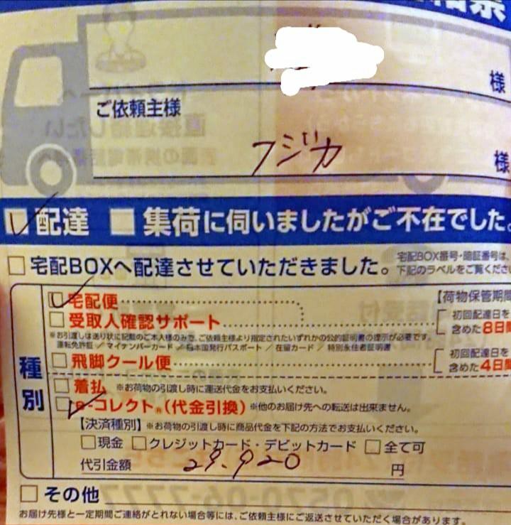 フジカハイペット 到着 受け取り 届いた 注文 納品 日数 不在通知書