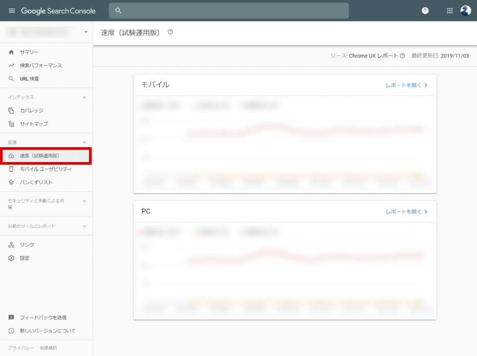 Google Search Console 速度(試験運用版)